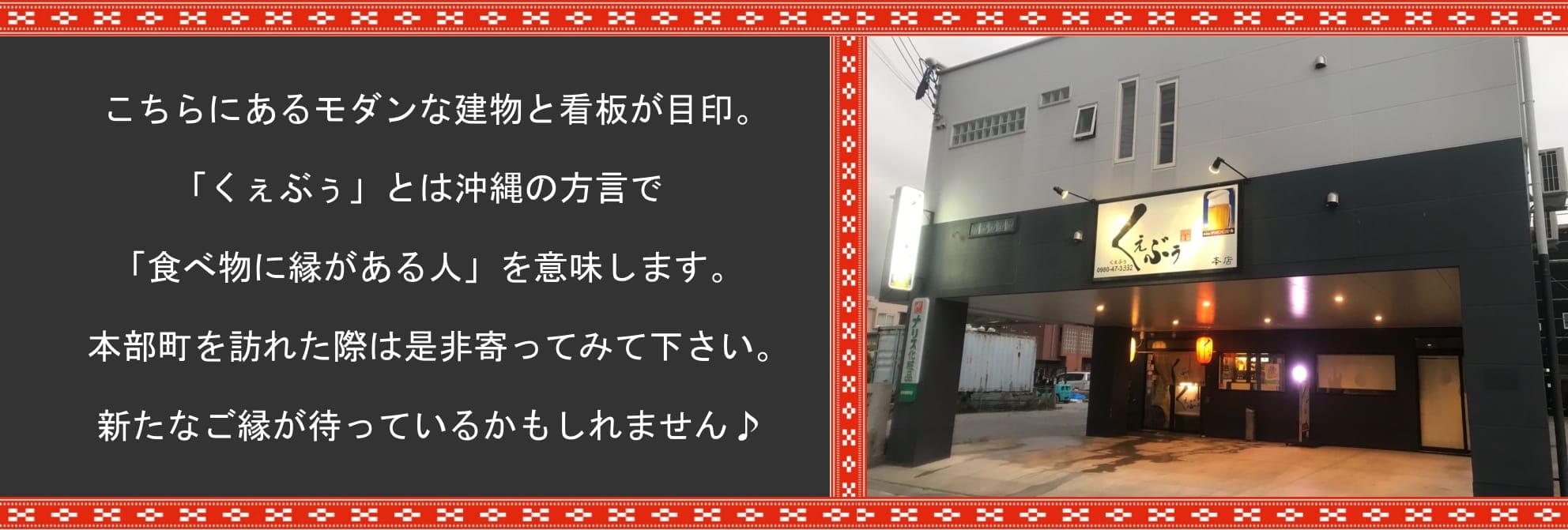 【居酒屋くぇぶぅ】沖縄県本部町|美ら海水族館より車で約10分。地元で大人気の居酒屋です!